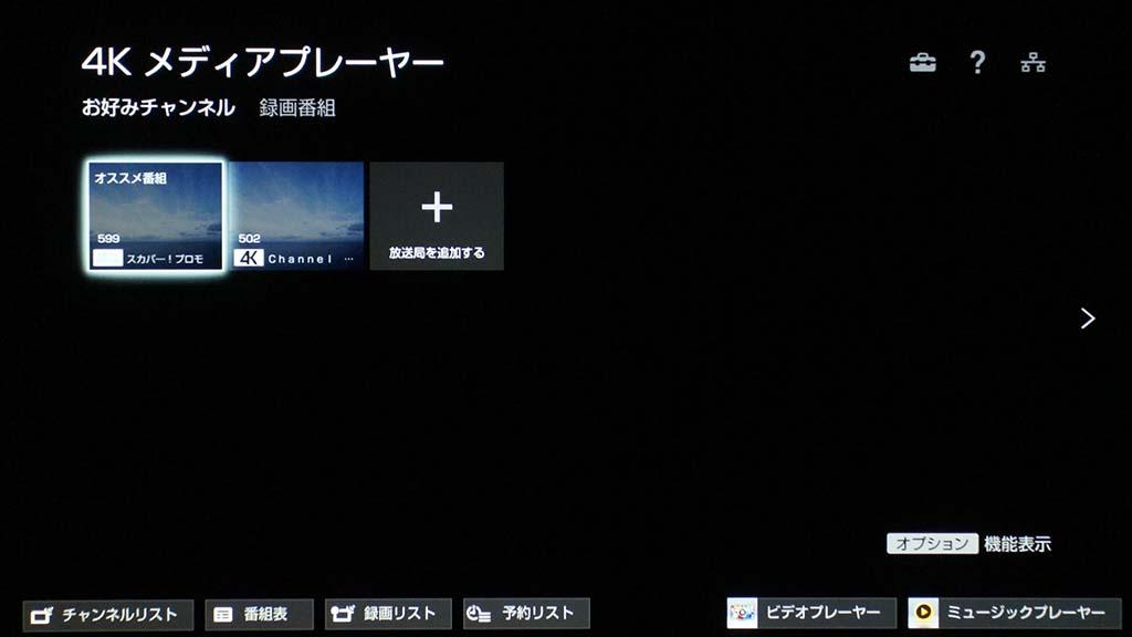 FMP-X7のホーム画面。視聴できるチャンネルの表示のほか、録画予約関連の機能や、設定画面などのアイコンがわかりやすく配置されている