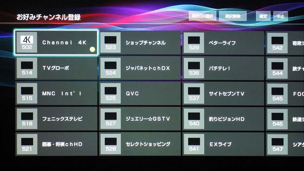 「お好みチャンネル登録」の選択画面。Channel 4Kのほか、スカパー!の全チャンネルがリストアップされるので、必要なチャンネルを選ぶ。上部の「契約CH選択」を選べば視聴契約を済ませたチャンネルをまとめて設定できる