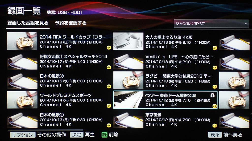 録画一覧画面。4K番組には4Kのマークが入っている。日付順の表示のほか、ジャンル別などの並び替えも可能だ