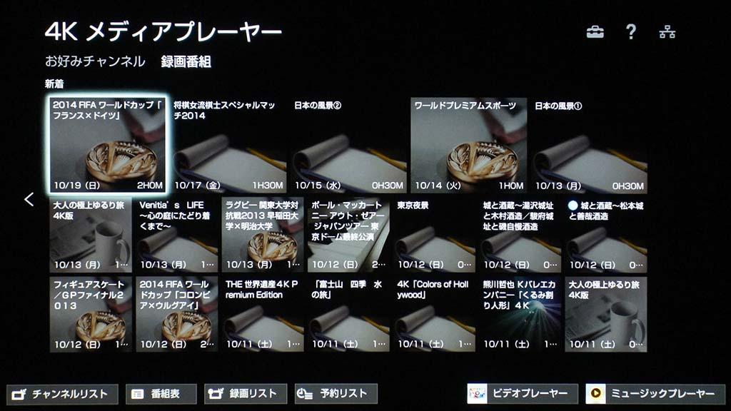 ホーム画面で、お好みチャンネルから録画番組へ切り替えた状態。録画した番組がサムネイル付きで表示される