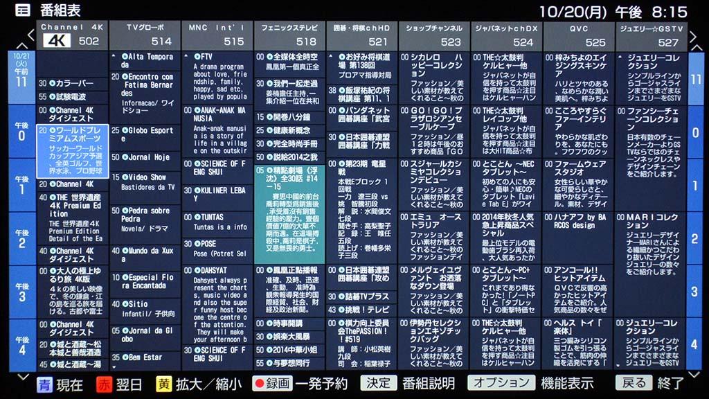 番組表の画面。すっきりとした見やすい表示で、スクロールの速度も速く番組探しは快適。ジャンル別の色分けには対応していない