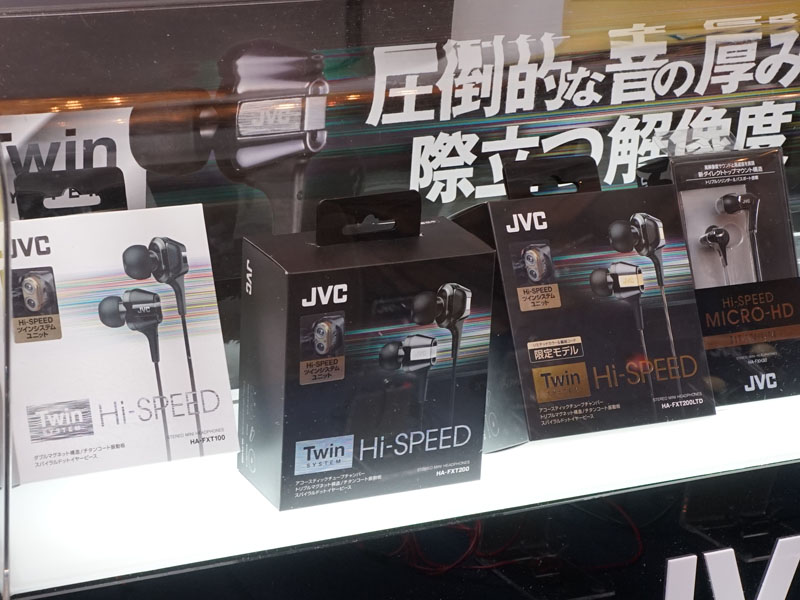 「HA-FXT200」と「HA-FXT100」、「HA-FXT200LTD」の展示