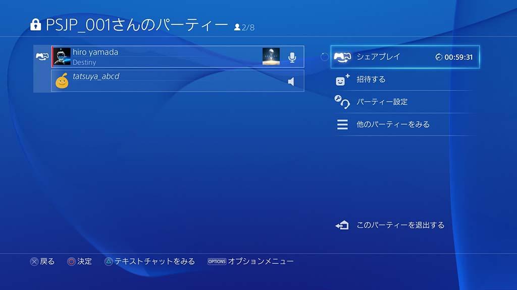 シェアプレイは、PS4の「シェア機能」の一つ。だから機能呼び出しは、「SHARE」ボタンを押すと現れるメニューから行なう