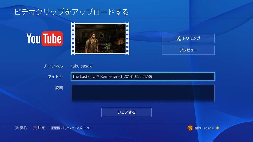 ゲーム動画のアップロード先として、ようやく「YouTube」が選択可能になった