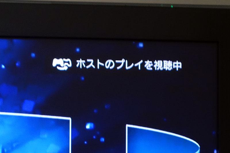 ビジター側でゲームを視聴中にはこのような表示が出る