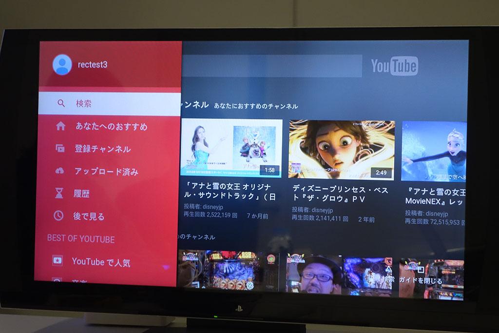 システムソフトウエア2.0と同時に公開になる、PS4用のYouTube再生アプリ