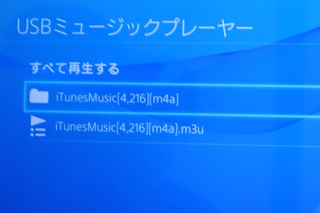 PS4に差し込んだUSBストレージの中身から、音楽ファイル関係を抽出してそのまま表示する、というシンプルな形だ