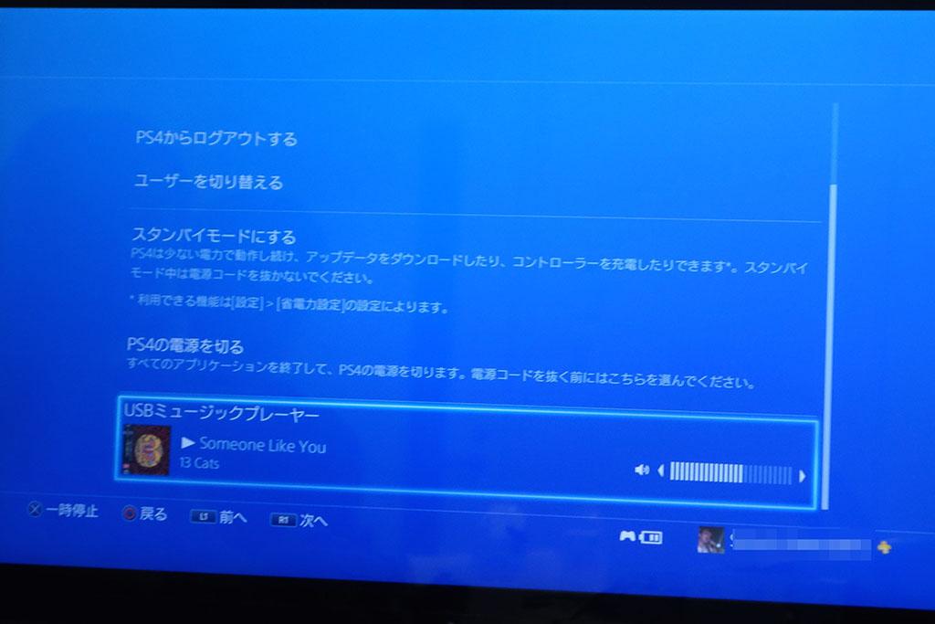 PSボタン長押しで表示されるメニューの一番下に、USBミュージックプレイヤーの操作に関する部分が追加された。ゲーム中はここから曲送りなどを行なう