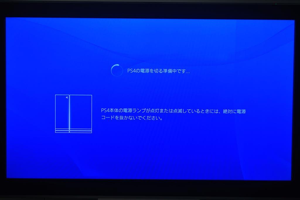 シャットダウン時のメッセージも変わった。PS4のイラストを入れ、本体ランプの機能がよりわかりやすいよう配慮された