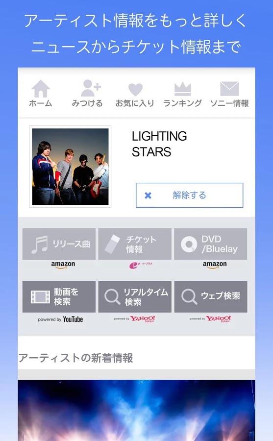 Android版ではチケット情報もチェック可能