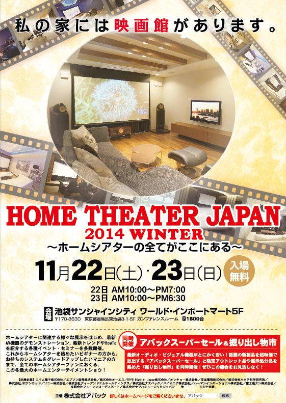 HOME THEATER JAPAN 2014 WINTER
