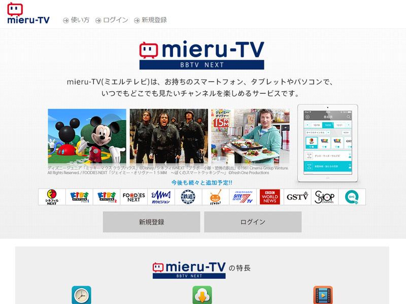 ZITTOが展開する「mieru-TV BBTV NEXT」のページ