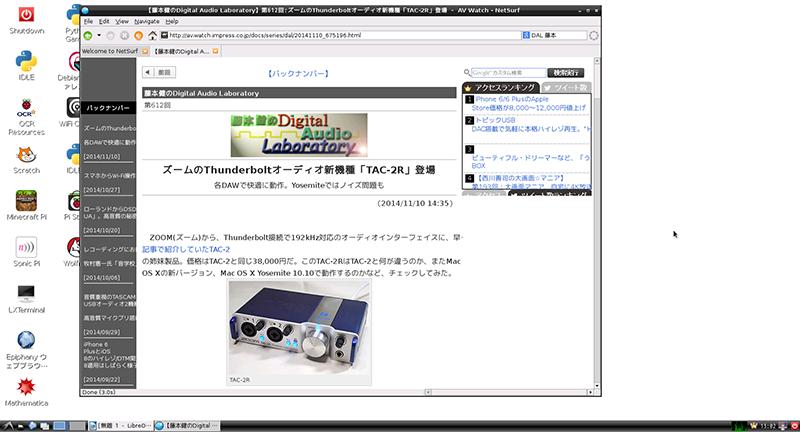 Webブラウザ