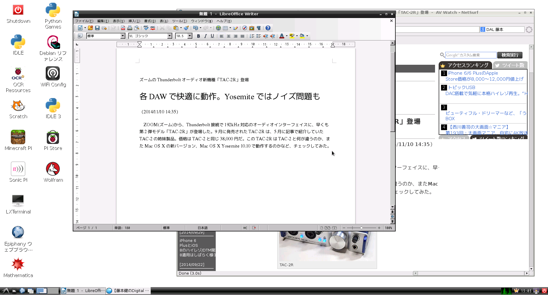 ワープロソフトの画面