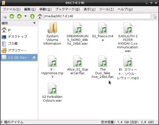 楽曲を入れたUSBメモリを接続すると、自動認識されてファイルの中身が見えた