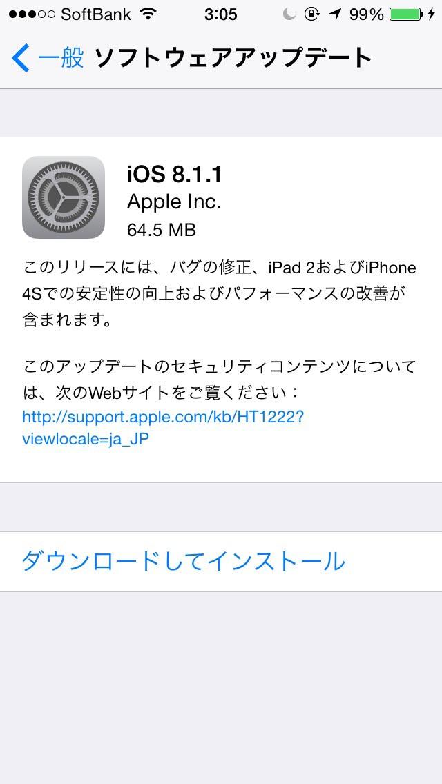 iOS 8.1.1のアップデート内容
