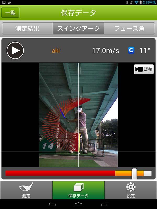 「Fullmiere Camera」で3D解析/表示されたスイング軌道とスイング動画のイメージ