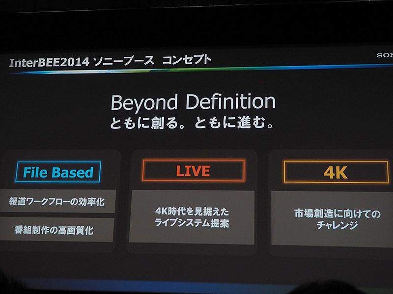 ソニーは19日に記者発表会を開催。Inter BEE 2014の出展コンセプトは「Beyond Definision」で、「ファイルベース」、「ライブシステム」、「4K」の3つを柱としている