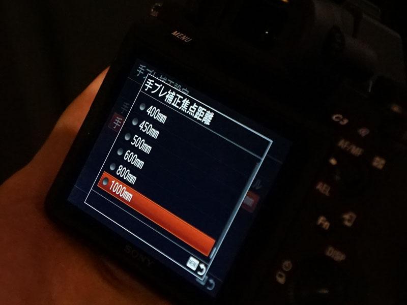 ユーザーが手ブレ補正利用時の焦点距離を指定する事もできる