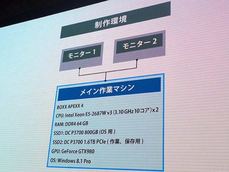 今回の作品製作に使われたPCの構成。特別なものではなく、この構成のモデルも購入することは可能だ