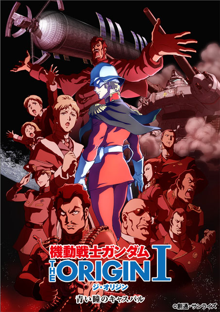 """機動戦士ガンダム THE ORIGIN 第1話 青い瞳のキャスバル<br class=""""""""><span class=""""fnt-70"""">※BDのジャケットとは異なります<br class="""""""">(C)創通・サンライズ</span>"""