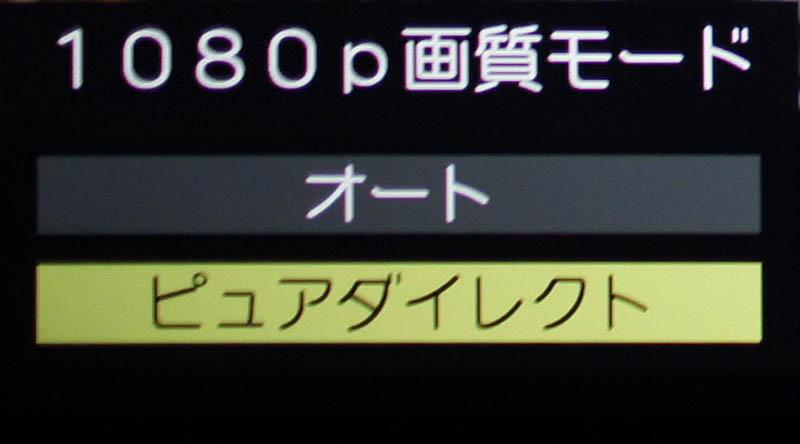 「プロ調整」にある「1080p画質モード」の画面。4:4:4 36bitの映像信号をダイレクトに受け取り、純度の高い映像再現が行える