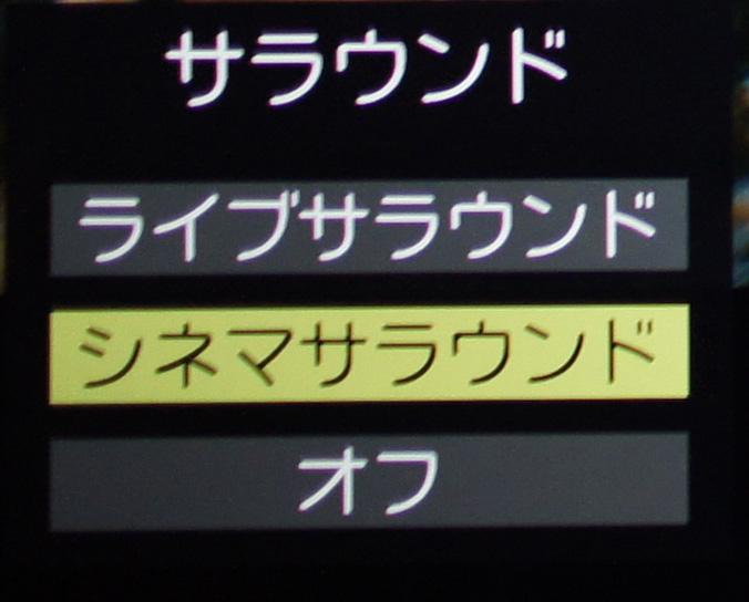 サウンドの選択画面では、音楽モノ向けの「ライブサラウンド」、映画用の「シネマサラウンド」、「オフ」が選択できる