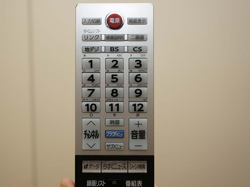 リモコンの上部のボタン。タイムシフトリンク用のボタンを備えるほか、クラウドサービスと連動する「シーン検索」などのボタンも用意されている