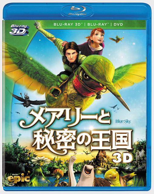 """メアリーと秘密の王国<br class="""""""">4枚組3D・2Dブルーレイ&amp;DVD<br class="""""""">初回生産限定"""