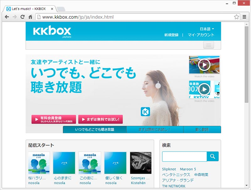KKBOX Japanのサイト