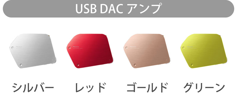 USB DACアンプのカラーはシルバー、レッド、ゴールド、グリーンの4色