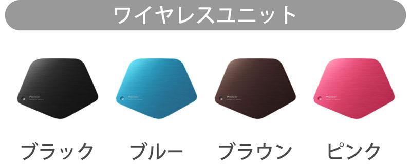 ワイヤレスユニットのカラーはブラック、ピンク、ブルー、ブラウンの4色