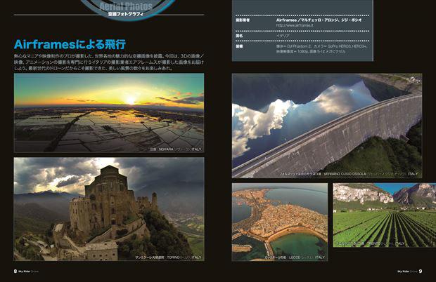 世界の空撮写真