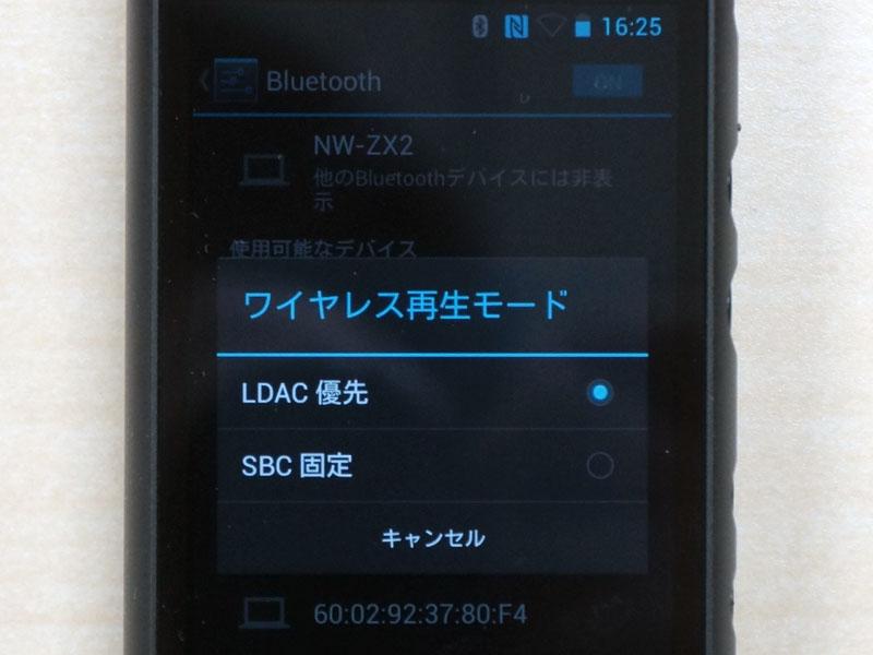 「NW-ZX2」のBluetooth設定画面。LDAC優先、SBC固定が選べるようになっている