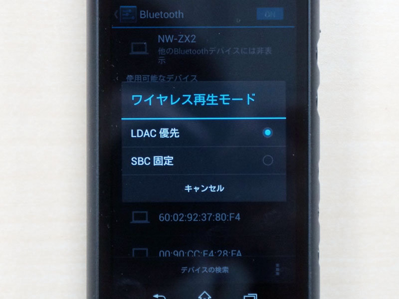 ZX2の送信モード選択画面