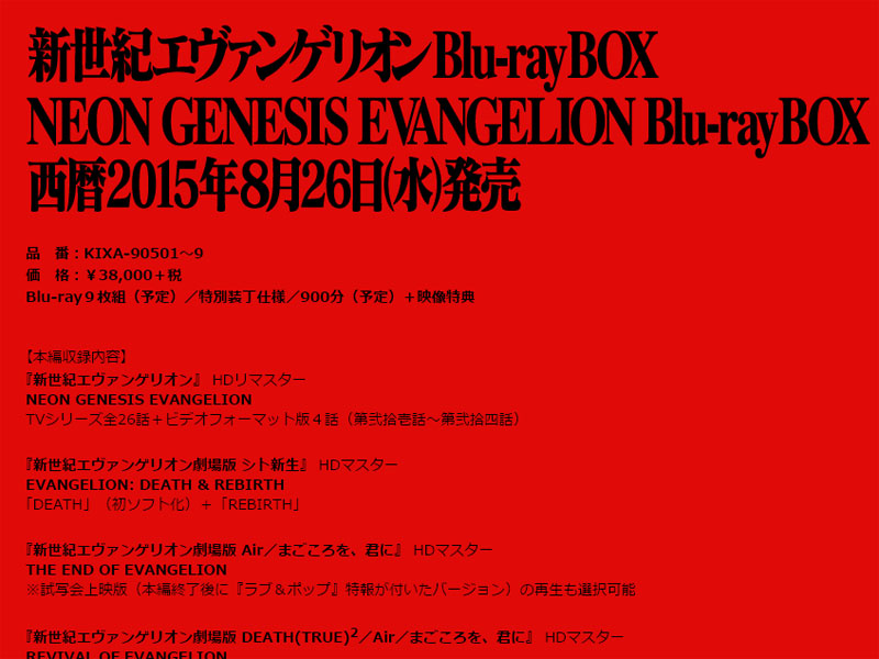 公式サイトでBD/DVD-BOXの詳細情報が発表された