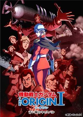 """機動戦士ガンダム THE ORIGIN I <br class=""""""""><span class=""""fnt-70"""">(C)創通・サンライズ</span>"""