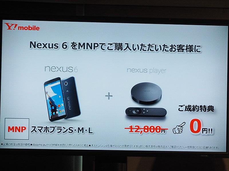 Nexus 6購入で0円