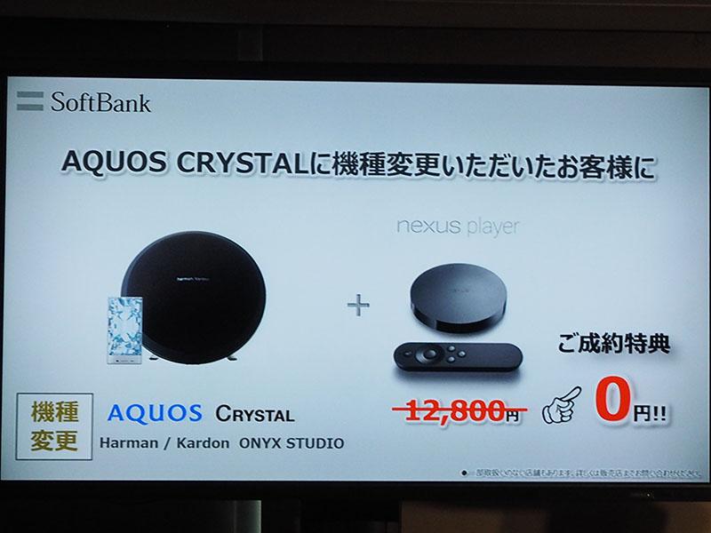 AQUOS CRYSTAL購入で0円