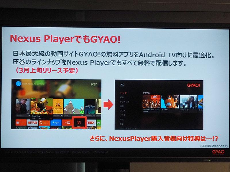GYAO! のNexus Player向けアプリ