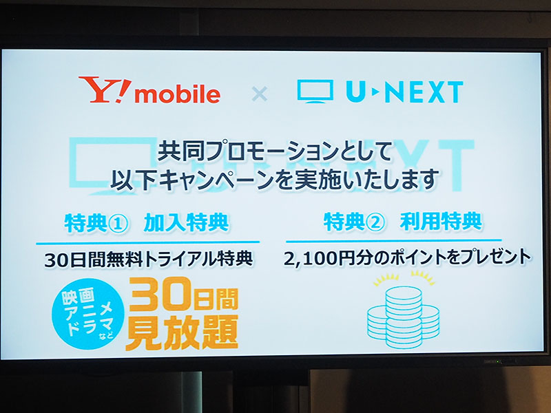 U-NEXTとY!mobileの共同キャンペーン