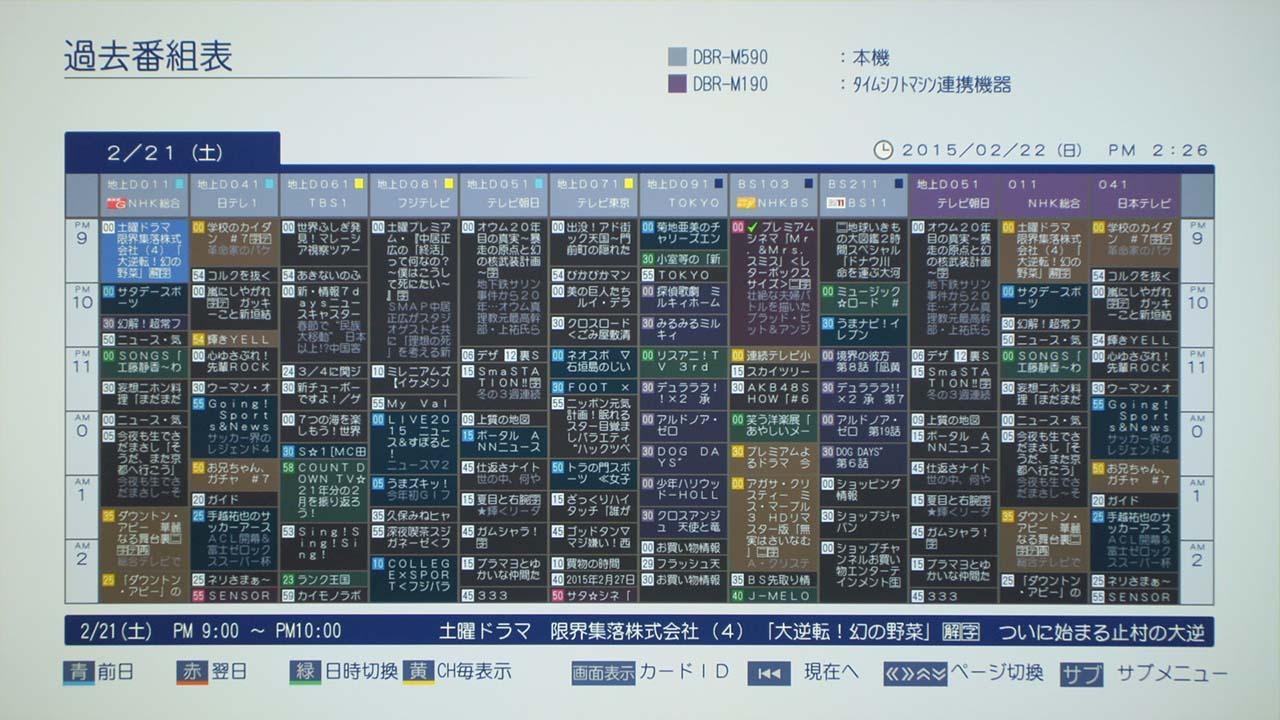 タイムシフトマシンの過去番組表。DBR-M590の録画番組とDBR-M190の録画番組が一覧表示できる。もちろん、M190側の番組もこの画面から再生可能だ。