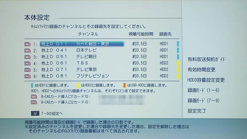 録画するチャンネルと録画先の設定。チューナごとに対応するミニB-CASカードが表示されており、契約を行ったカードを確認しやすい。録画先は内蔵HDD1または2のほか、増設したUSB HDDを選ぶこともできる