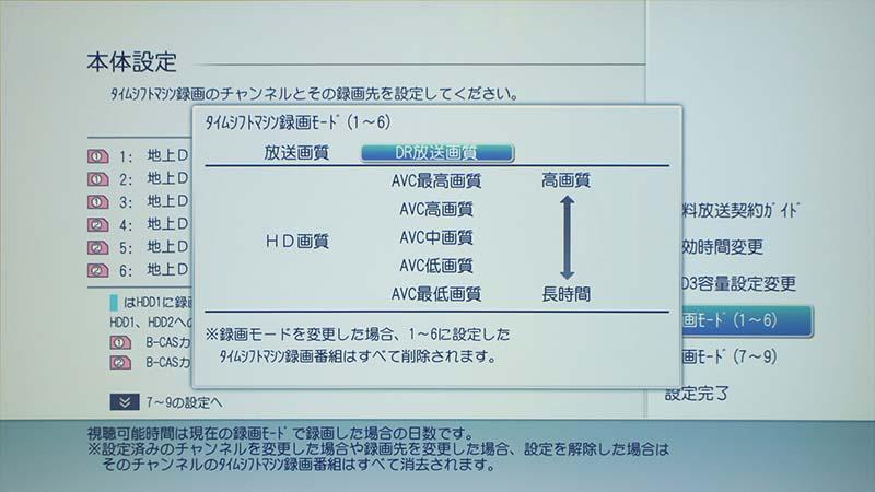 タイムシフトマシン用の録画モード選択画面。録画モードはチューナ1~6は共通で、7~9は別の設定となる