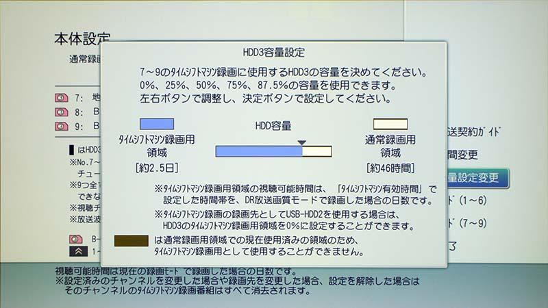 チューナ7~9は通常録画用だが、3つともタイムシフトマシン用にチャンネルを登録することもできる。その場合、タイムシフトマシン用と通常録画用のHDD領域を分割する。5段階で分割する領域を選択できその場合の録画時間も表示される