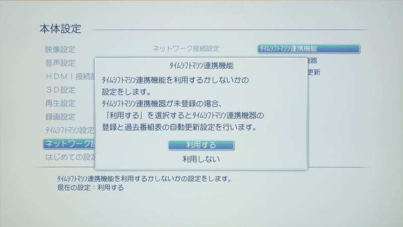 「タイムシフトマシン連携機能」の設定画面。「利用する」を選ぶと、連携させたい機器の登録などの画面に切り替わる