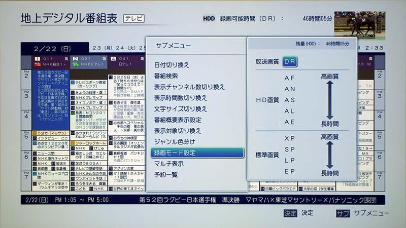通常の番組表での録画モード設定。DRモードのほか、HD画質での録画が5段階、標準画質での録画が4段階選択できる。