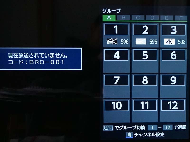 リモコンの1~3ボタンに4K放送の各チャンネルを割り当て