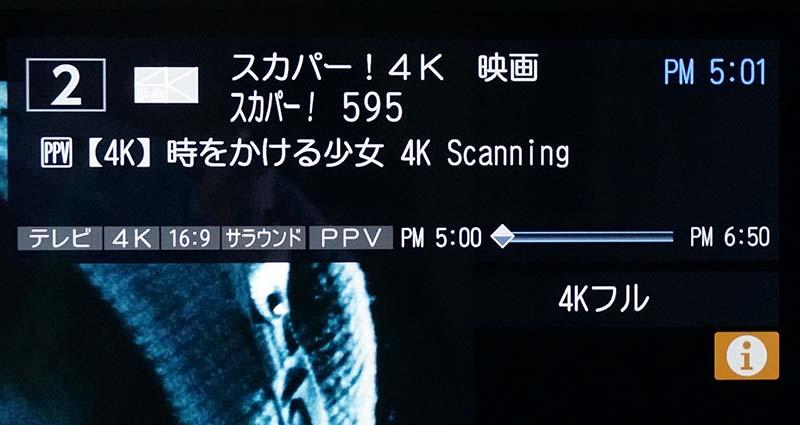 スカパー! 4K映画のPPVは録画禁止
