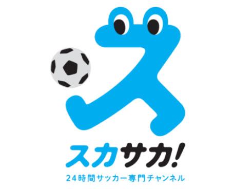 「スカサカ! 24時間サッカー専門チャンネル」
